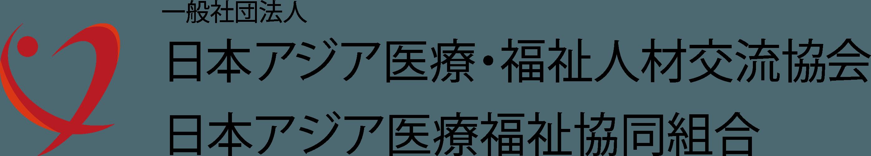 日本亚细亚医疗福祉协同组合ロゴ