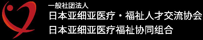 日本亚细亚医疗福祉协同组合